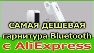 Гарнитура Bluetooth V4.1 с AliExpress. Самая дешевая гарнитура Bluetooth обзор