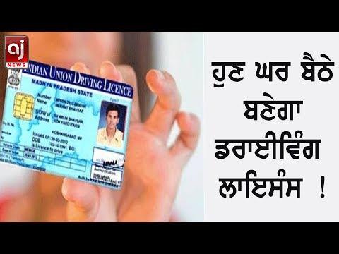 ਘਰ ਬੈਠੇ ਬਣੇਗਾ ਡਰਾਈਵਿੰਗ ਲਾਇਸੰਸ Driving license will now be made home | Punjab News