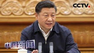 [中国新闻] 习近平在中共中央政治局第十六次集体学习时强调 凝心聚力实施改革强军战略 把新时代强军事业不断推向前进 | CCTV中文国际