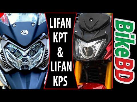 First Impression: Lifan KPS 150 In Bangladesh►Lifan KPT In Bangladesh►Upcoming Bikes In BD