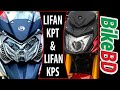 First Impression: Lifan KPS 150 In Bangladesh?Lifan KPT In Bangladesh?Upcoming Bikes In BD