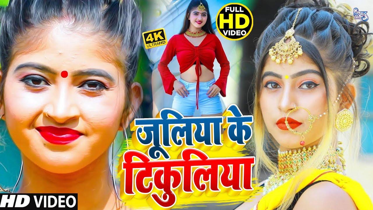 इस गाने ने #Khesari Lal के गाने को टक्कर दे दिया | जूलिया के टिकुलिया | Manish Premi | NEW #DJGAANA