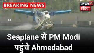 PM Modi पहुंचे Ahmedabad, Seaplane की Sabarmati Riverfront पर लैंडिंग | News18 India