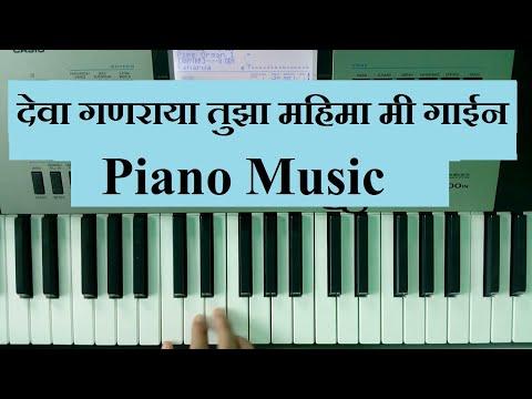 Deva Ganaraya Tuza Mahima Mi Gain || Play marathi music