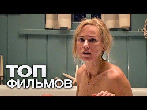 10 ФИЛЬМОВ С НЕВЕРОЯТНОЙ РАЗВЯЗКОЙ! - Видео-поиск