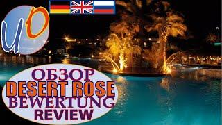 Desert Rose Resort 5 Обзор Overview Hotelbewertung Hurghada Egypt 2020 year