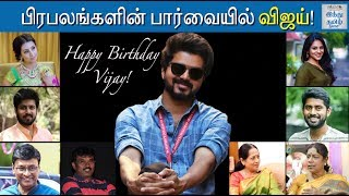 celebrities-about-vijay-thalapathy-vijay-birthday-special-video-hbd-thalapathy-vijay-hindu-tamil-thisai