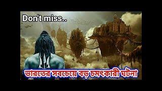 🔥 ভারতের সবচেয়ে আজোব চমৎকারী রহস্যময় ঘটনা | Amazing  Mysterious Story of India |