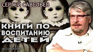 Книги по воспитанию детей. Савельев С.В.