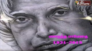 TN Politician's and other dignitaries paying homage to Dr. Abdul Kalam spl video news 29-07-2015