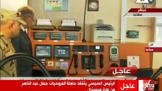 الرئيس السيسي يتفقد حاملة المروحيات جمال عبد الناصر من طراز ميسترال