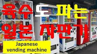 자판기 왕국 일본 자판기는 음료수 뿐만 아니라 특이하고…