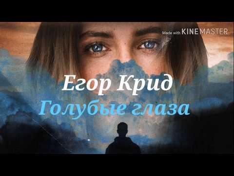 Егор Крид - Голубые глаза (текст песни, караоке)