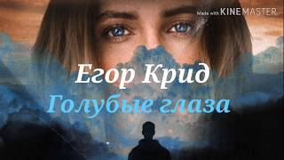 Download Егор Крид - Голубые глаза (текст песни, караоке) Mp3 and Videos