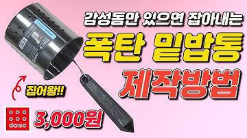 무거운 카고낚시 대신에 사용할 수 있는, 선외기 꼬라박기용 폭탄 밑밥통 제작 방법을 소개합니다 I 낚시용품 제작 [박과장TV]