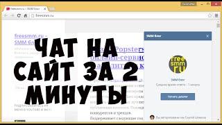 Как установить чат ВКонтакте на сайт