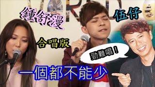 鍾舒漫X伍仔合唱「一個都不能少」Live|李克勤最難唱的新歌