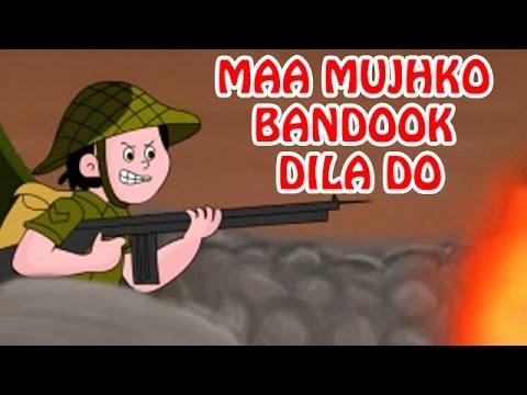 Maa Mujhko Bandook Dila Do - Hindi Poems For Nursery