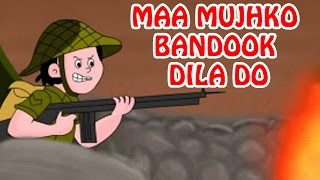 Maa Mujhko Bandook Dila Do - Hindi Poems for Nursery