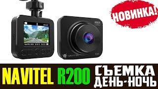 Обзор на видеорегистратор Navitel R200 отзывы и дневная и ночная съемка
