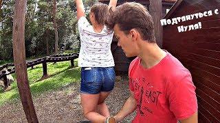 видео как научиться подтягиваться