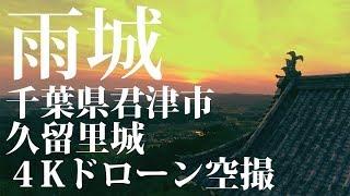 久留里城【千葉県君津市】ドローン4K空撮 | Kururi Castle