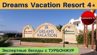 Dreams Vacation Resort 4 ЕГИПЕТ Шарм эль Шейх обзор отеля Экспертные беседы с ТурБонжур