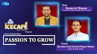 Passion to Grow | Ep-16 | প্যাশন টু গ্রো | KAMRUL HASAN | Syed Sayedul Haque Suman | Talk Show