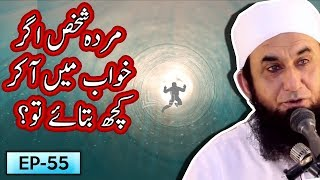 Download lagu Murda Shakhs Agar Khwab Mein Aa Kr Kuch Btay To ? | Tariq Jameel Bayan | 5 Minute Tabligh !