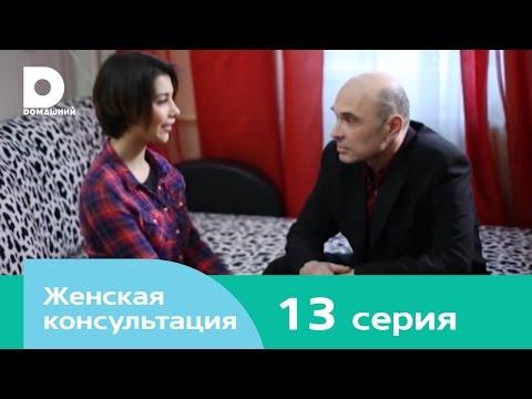 Женская консультация 13