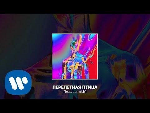 Cream Soda Перелетная Птица (feat. Lurmish)   Official Audio