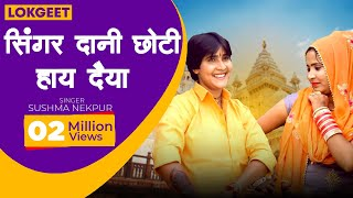 देसी लोकगीत---सिंगार दानी छोटी हाय दैया // Shingaar Dani Chhoti Hay Daiya-----(SUSHMA NEKPUR)