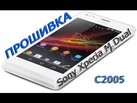 Прошивка  Sony Xperia M Dual (c2005) -  Firmware Sony Xperia M Dual (c2005)