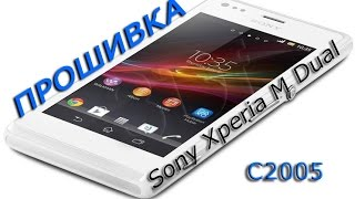 Прошивка Sony Xperia M Dual C2005 Firmware Sony Xperia M Dual C2005