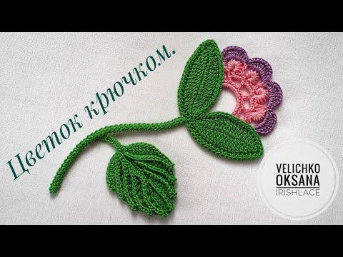 Цветок для ирландского кружева крючком.  Мотив крючком. Irish Lace.