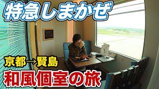 【近鉄】超豪華特急しまかぜ 予約が難しい和風個室に乗ってきた(京都→賢島)