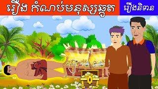 រឿងនិទានខ្មែរ រឿង កំណប់មនុស្សឆ្កួត , khmer cartoon, tokata khmer new, rerng nitean khmer