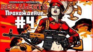 Co-op прохождение C&C: Red Alert 3 [Часть 4] Секретные чертежи Альянса
