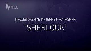"""Продвижение магазина """"Sherlock.store"""""""