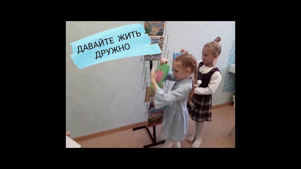 """""""Детство с книгой"""" в Школе развития"""