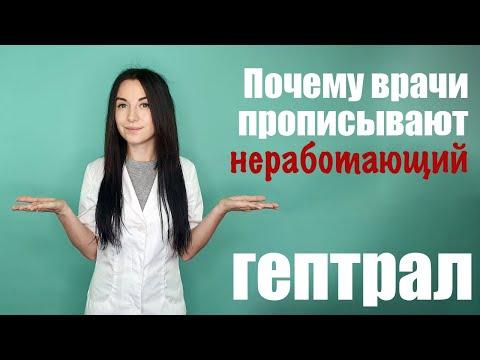 Почему врачи назначают гептрал, если он не работает?