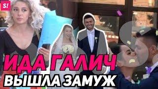 Ида Галич вышла замуж! Блогерская свадьба | ЭКСКЛЮЗИВ