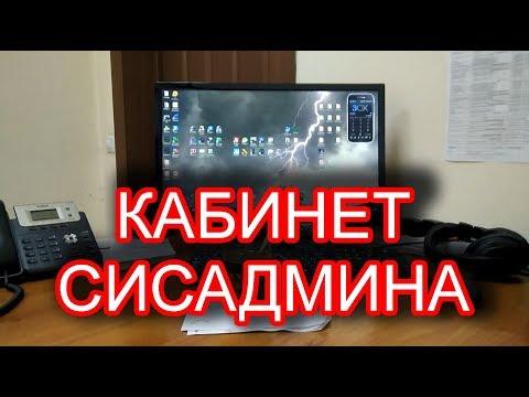 Рабочее место (кабинет) системного администратора