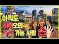 #서울에서 가까운 바다1편, 서울에서 1시간 이내?!! - YouTube