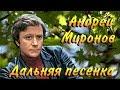 Андрей Миронов - Дальняя песенка