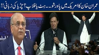 PM  Mran Khan Jalsa  N America Hit Or Miss Najam Sethi Reveals