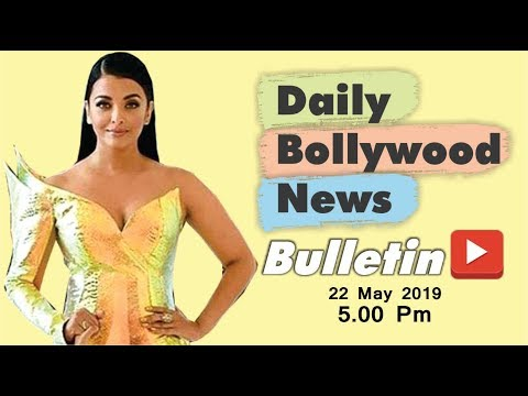 Bollywood News | Bollywood News Latest | Bollywood News Hindi | Aishwarya Rai | 22 May 2019 | 5 PM