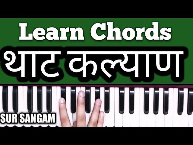 Lesson#74 - कॉर्ड सीखने का सबसे आसान तरीका - Lesson #6 ( Learn Chord That Kalyan )