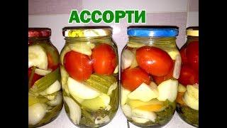 Овощное ассорти на зиму. Консервированные патиссоны. Маринованные овощи на зиму