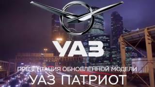 Новый УАЗ Патриот 2017 года (презентация модели)